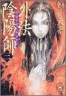 外法陰陽師〈3〉 (学研M文庫)