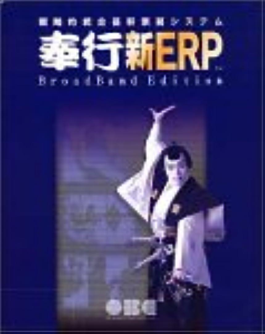 香ばしい基礎理論閃光勘定奉行 21 個別原価管理編 新ERP BroadBand Edition with SQL Server 2000 for Windows 30ライセンス