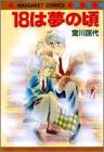 18は夢の頃 / 宮川 匡代 のシリーズ情報を見る