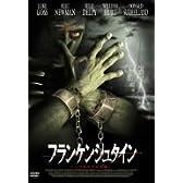 フランケンシュタイン (ノーカット完全版) [DVD]