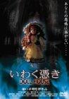 いわく憑き DOLL HOUSE[DVD]