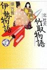 竹取物語・伊勢物語 (少年少女古典文学館)