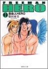 自由人(フリーマン)HERO (2) (集英社文庫―コミック版)