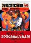 万能文化猫娘 (アクションコミックス)