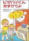ピザパイくんたすけてよ (ポプラ社の小さな童話 25 角野栄子の小さなおばけシリーズ)