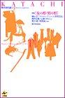 KATACHI―特集 女の形・男の形 (形の文化誌)の詳細を見る