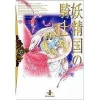 妖精国(アルフヘイム)の騎士 (15) (秋田文庫)