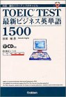 TOEIC TEST最新ビジネス英単語1500―杉田敏のパワーアップボキャビル (資格・検定BOOKS)