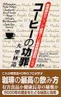 コーヒーの功罪―有害成分をこうして除去すれば長寿健康飲料となる (これが喫茶店40年のプロが示す珈琲の最高の飲み方。有害食品か健康長寿の秘薬か。5000年の歴史をたどる秘話と効用。)