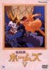 名探偵ホームズ V [DVD]