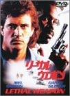 リーサル・ウェポン [DVD]