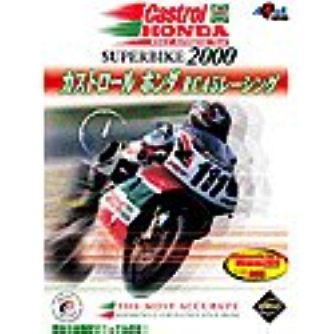 SuperBike 2000 カストロール ホンダ RC45レーシング