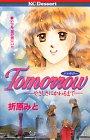 Tomorrow―やさしさにかわるまで (講談社コミックスデザート (44巻))