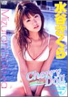 水谷さくら Cherry Doll [DVD]