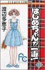 はじめちゃんが一番! (11) (別コミフラワーコミックス)