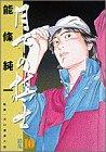 月下の棋士 (10) (ビッグコミックス)の詳細を見る