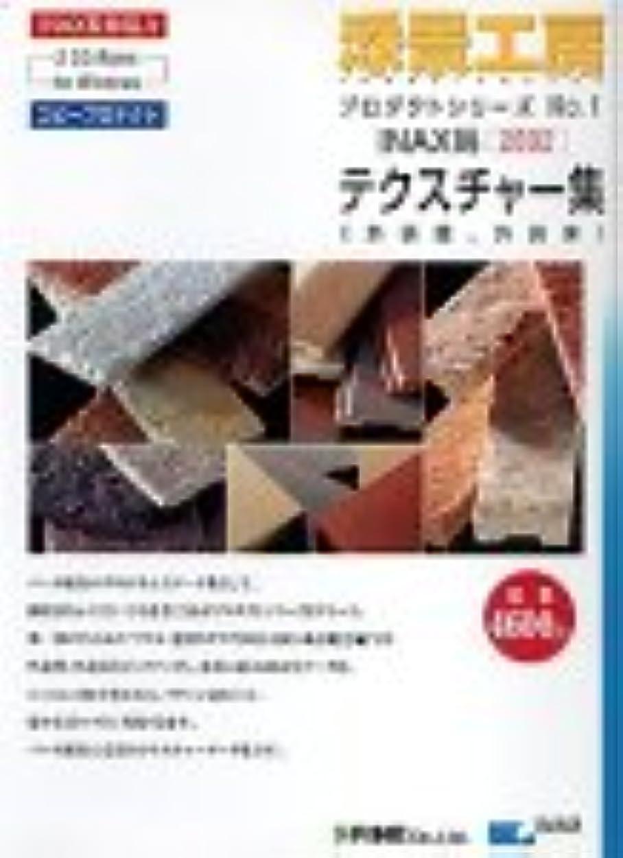 容疑者一次はっきりと添景工房プロダクトシリーズ 1 INAX編 2002 テクスチャー集