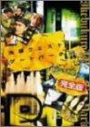 池袋ウエストゲートパーク スープの回 完全版[DVD]