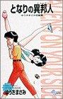 となりの異邦人―ゆうきまさみ短編集 (少年サンデーコミックス ゆうきまさみ短編集)の詳細を見る