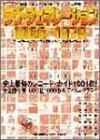 ムック ラブ ジェネレーション1966-1970 (ONTOMO MOOK)