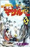 すごいよ!!マサルさん 5 セクシーコマンドー外伝 (ジャンプコミックス)