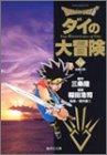 DRAGON QUEST―ダイの大冒険― 19 (集英社文庫―コミック版)