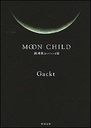 MOON CHILD—鎮魂歌(レクイエム)篇 (角川文庫)