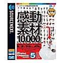 感動素材 10000 HEMERA Photo-Objects 5