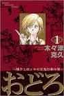 おどろ 1―陽子と田ノ中の百鬼行事件簿 (少年マガジンコミックス)の詳細を見る