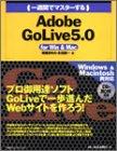 一週間でマスターするAdobe GoLive5.0—for Win&Mac (1 Week Master Series)