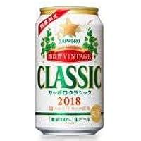 サッポロクラシック 富良野VINTAGE2018 350mlx24缶 2ケース