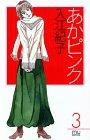 あかピンク 3 (MIU COMICS)
