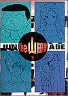 The山田家 1 (ヤングサンデーコミックススペシャル)