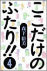ここだけのふたり!! (4) (Bamboo comics)の詳細を見る