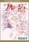 ブルージュ―アプローズ (プリンセスコミックス)