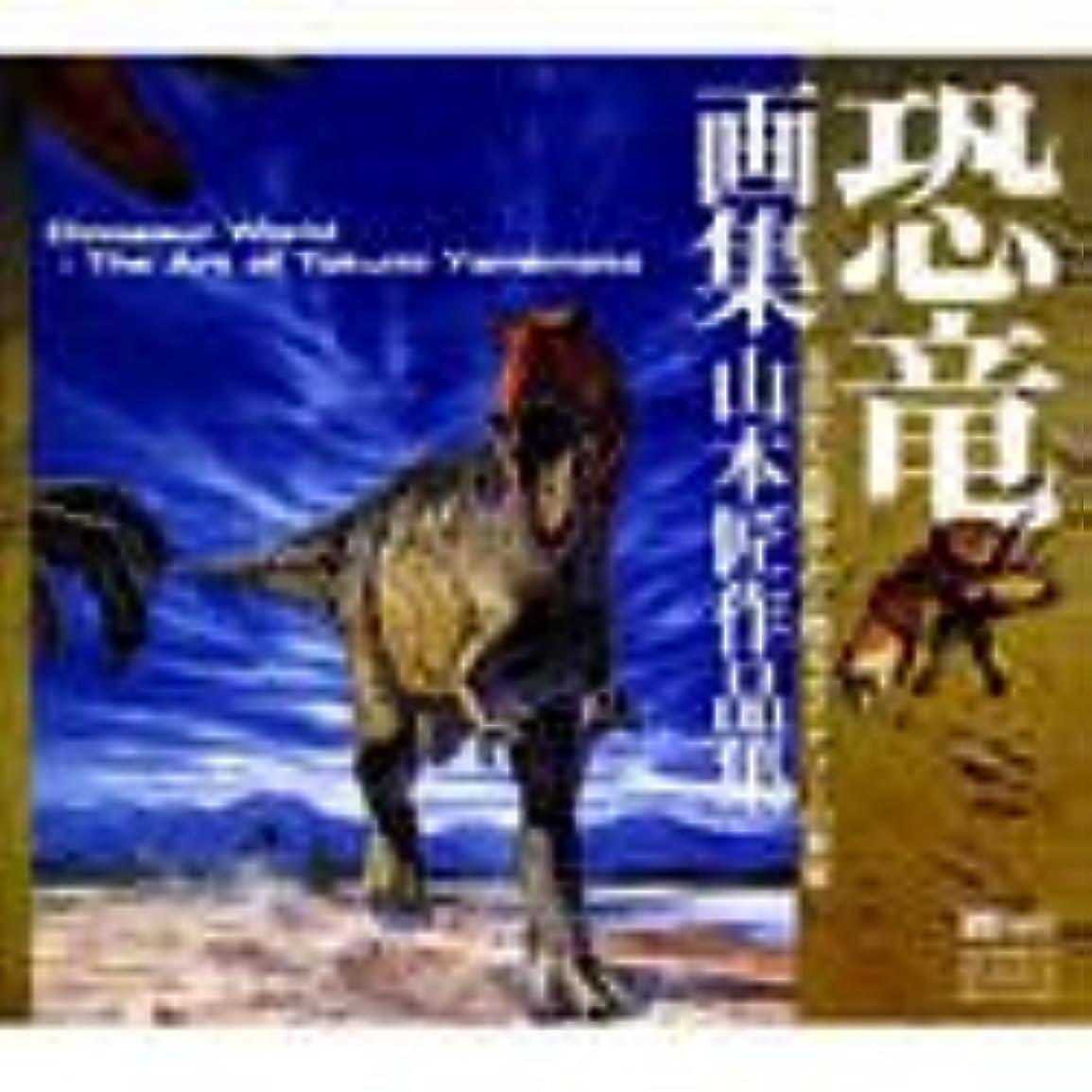 猫背それにもかかわらず文庫本恐竜画集 山本匠作品集
