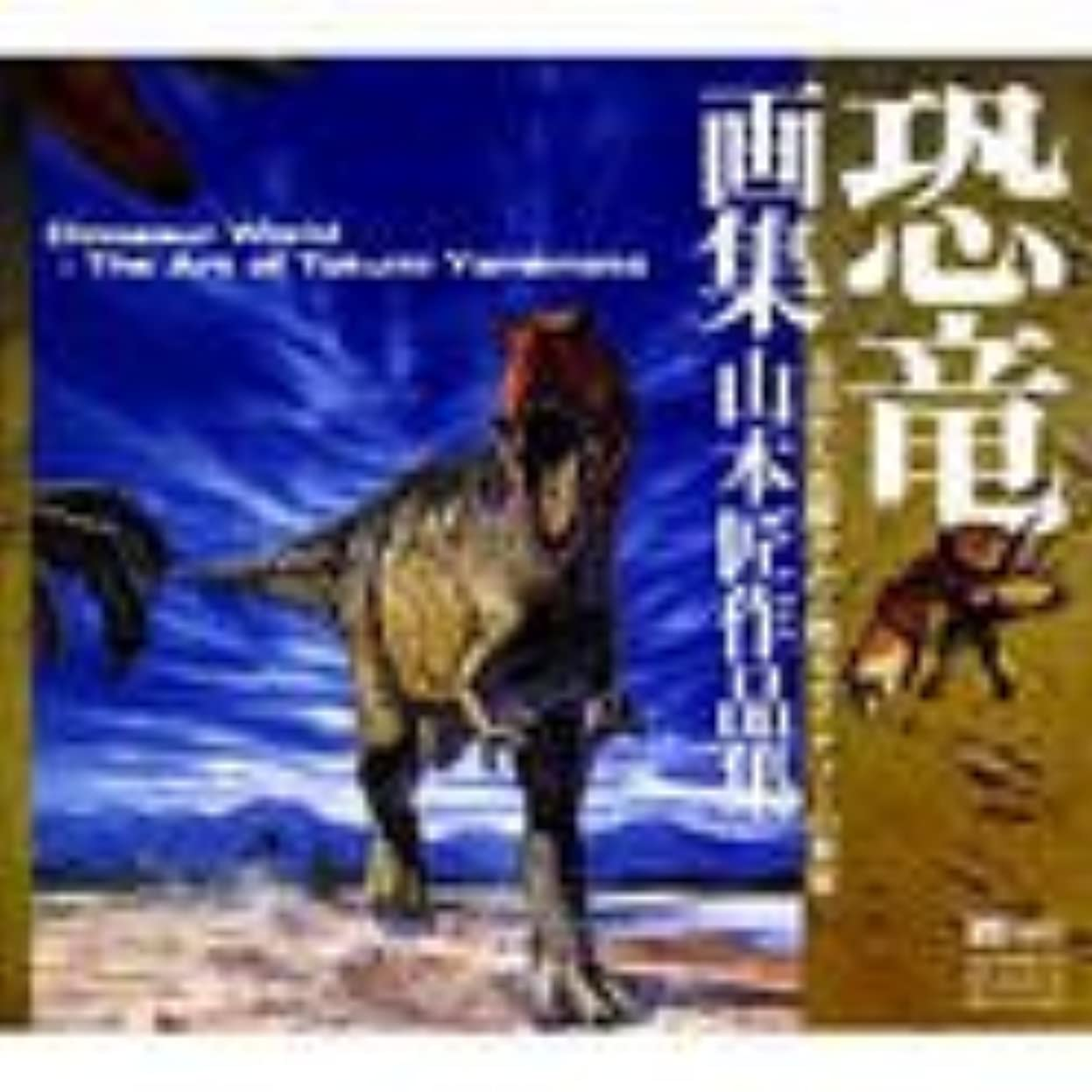 清めるキャロライン脅かす恐竜画集 山本匠作品集