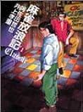 麻雀放浪記classic 1 (近代麻雀コミックス)