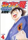 キャプテン翼―Road to 2002 (4) (ヤングジャンプ・コミックス)