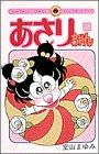 あさりちゃん (第35巻) (てんとう虫コミックス)