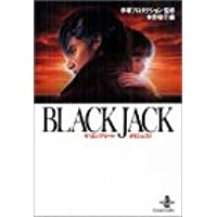 BLACK JACKザ・コンプリート・ダイジェスト (秋田文庫)