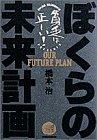 ぼくらの未来計画―貧乏は正しい!