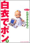 白衣でポン 7 (YOUNG YOUコミックス)
