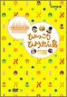 ひょっこりひょうたん島 アラビアンナイトの巻 DVD-BOX