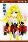 ROOの王国 5 (マーガレットコミックス)