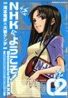 NHKにようこそ! (2) (角川コミックス・エース)の詳細を見る