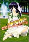 GIRLS・ブラボー (3) (角川コミックス・エース)