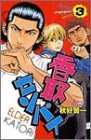 香取センパイ 3 (少年チャンピオン・コミックス)