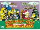FOXファミリー・パック ザ・シンプソンズのクリスマス/ザ・シンプソンズ フィルム・フェスティバル [DVD]