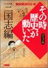 NHKその時歴史が動いた―コミック版 (三国志編) (ホーム社漫画文庫)